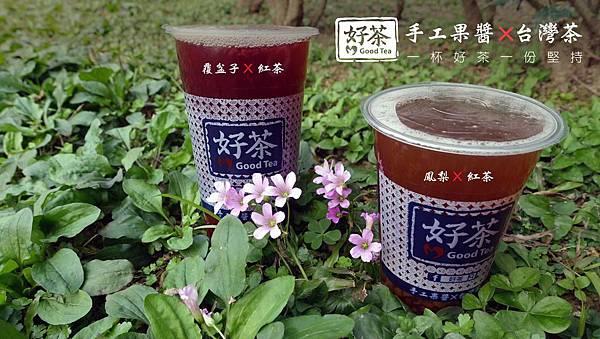好茶 內科飲料外送 鳳梨紅茶 覆盆子紅茶 (9)