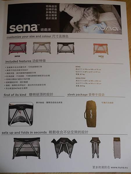 nuna sena遊戲床 (41)