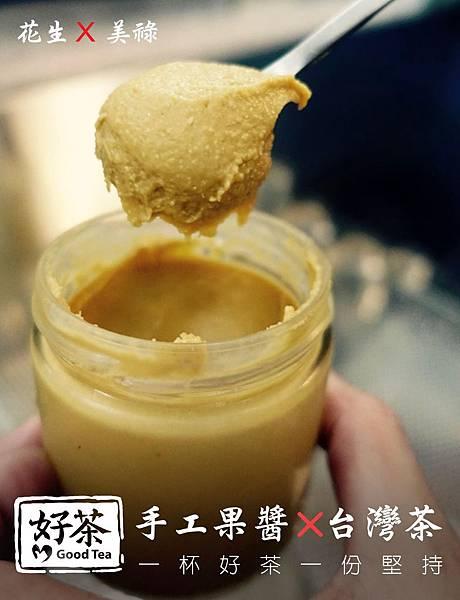 好茶-草莓鳳梨紅茶美祿杏仁_2243