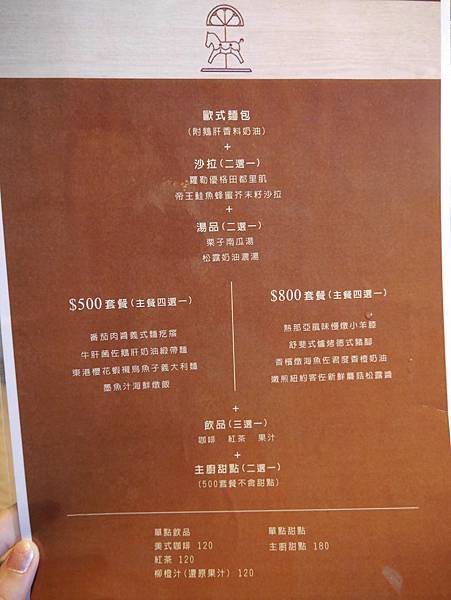 Money Jump 親食餐廳 親子餐廳 (13).JPG