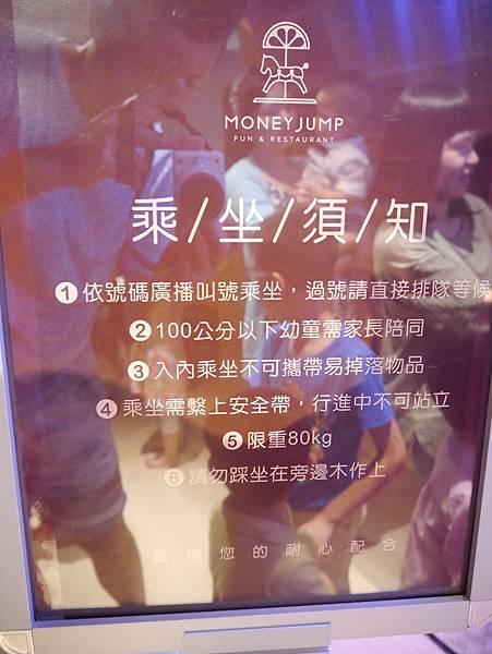 Money Jump 親食餐廳 親子餐廳 (31).JPG