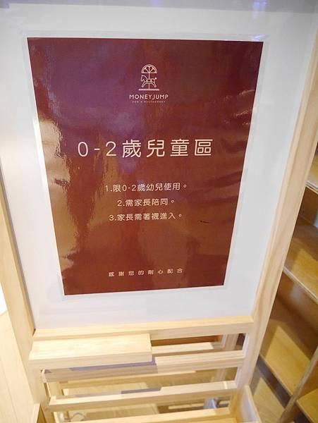 Money Jump 親食餐廳 親子餐廳 (24).JPG