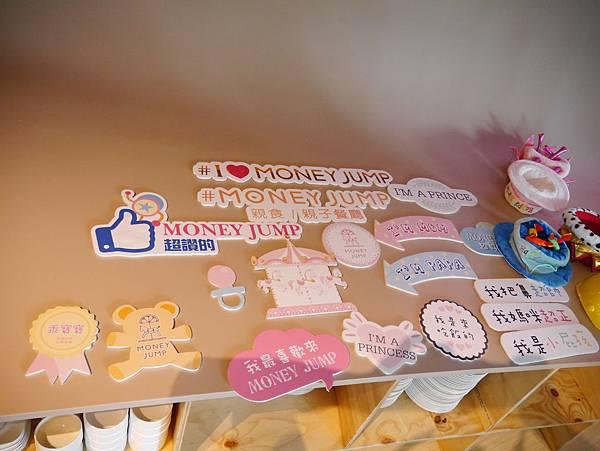 Money Jump 親食餐廳 親子餐廳 (28).JPG