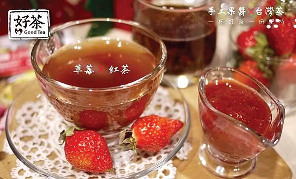 好茶 內科飲料外送 草莓紅茶 (10)