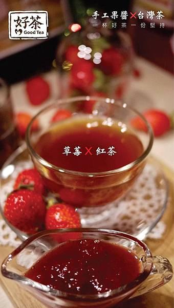 好茶 內科飲料外送 草莓紅茶 (9)