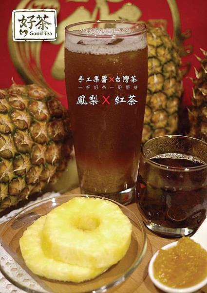 鳳梨紅茶_170314_0003