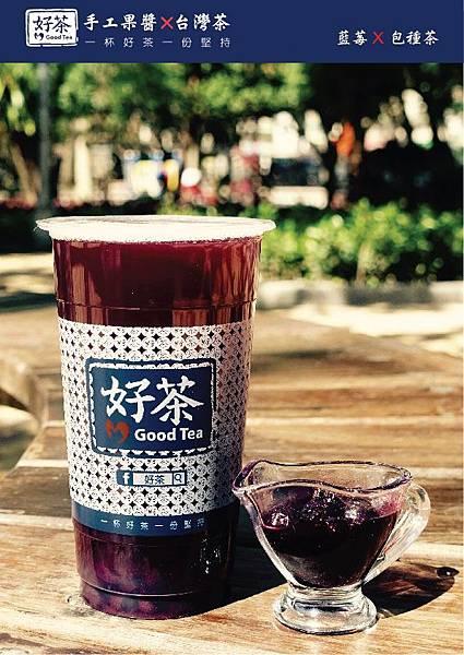好茶 藍莓X包種茶 內科飲料外送 (7)