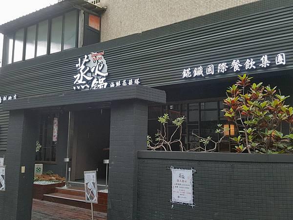 蒸火鍋錵鑶 (1).jpg