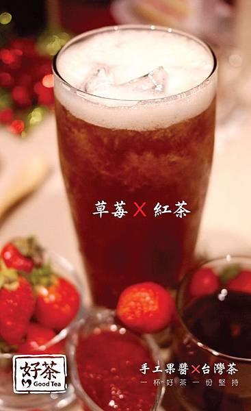好茶 內科飲料外送 草莓紅茶 (6)