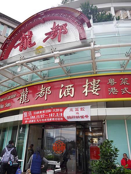 龍都酒樓 內湖店 (5)