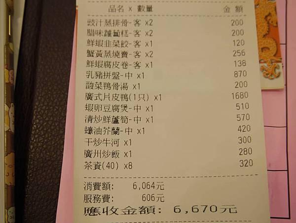 龍都酒樓 內湖店 (3)