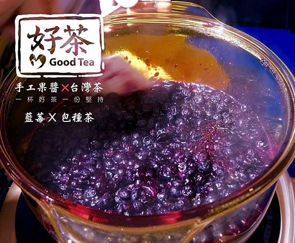 好茶 手工果醬 台灣茶 內科飲料外送 (32)