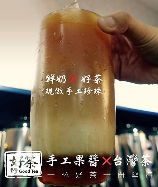 珍珠X鮮奶X好茶 (14)