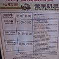 松鶴廳價格表