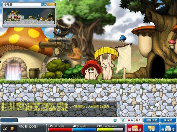 楓之谷online-裝磨菇