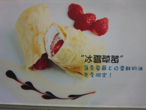 奶奶的水果枕頭-冰雪草莓