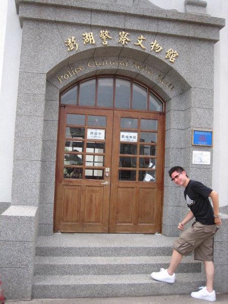 澎湖警察文物館門口