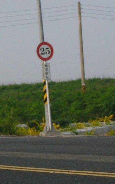 最高速限25