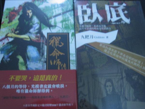書展戰利品