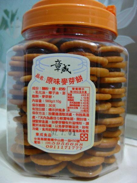 章成麥芽餅-原味
