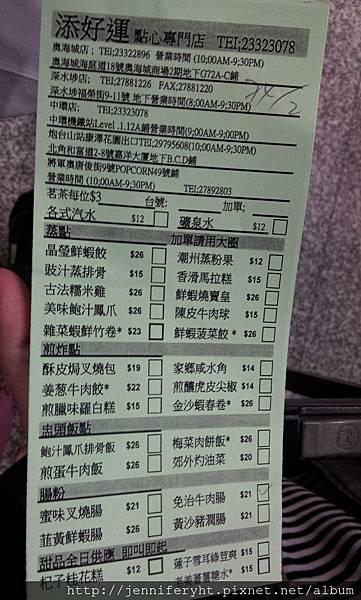 香港站添好運MENU