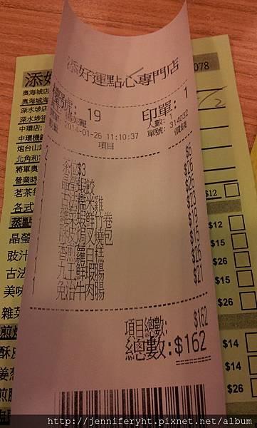 香港站添好運我們點的東西