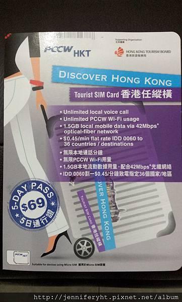 PCCW任逍遙電話卡