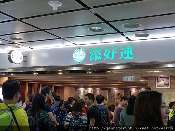 香港站添好運