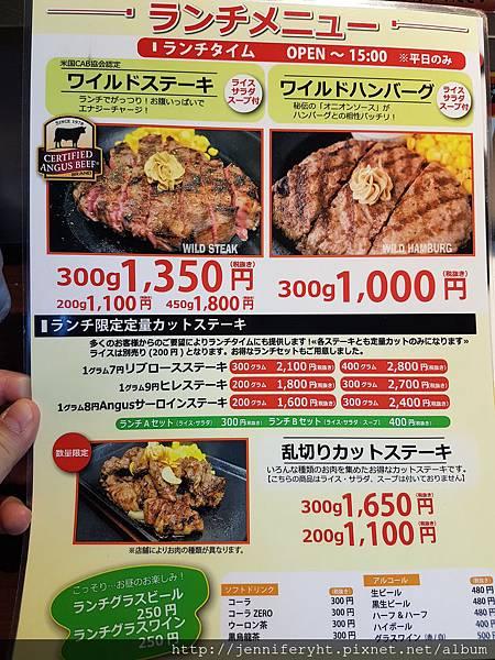 いきなりステ-キMENU