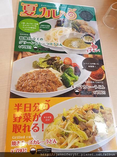 第三天去吃咖哩烏龍麵