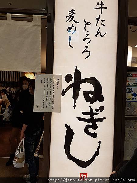 ねぎし牛舌錦糸町站店