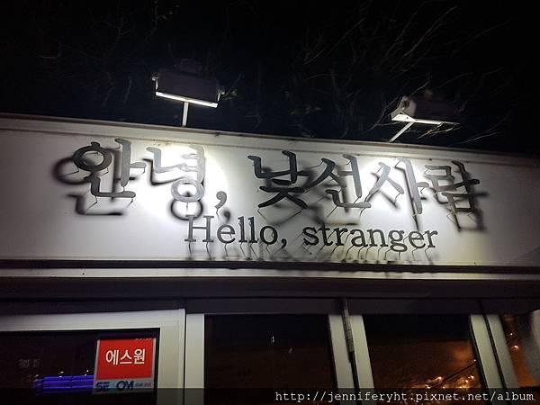 合井站附近的咖啡店-嗨!陌生人