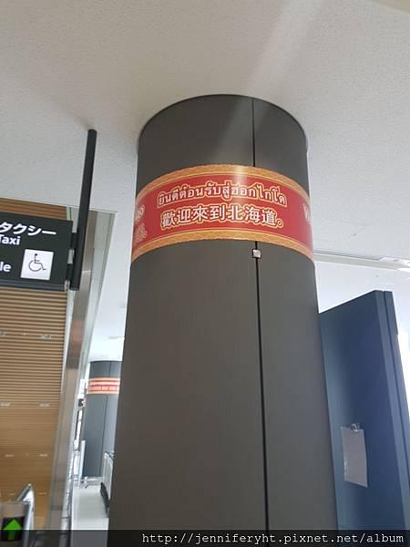 歡迎來到北海道