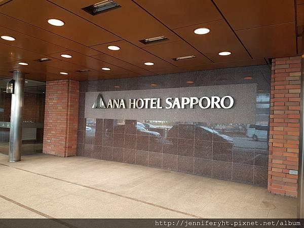 ANA札幌飯店