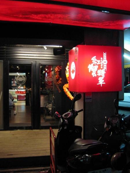 紅蟹將軍-門口
