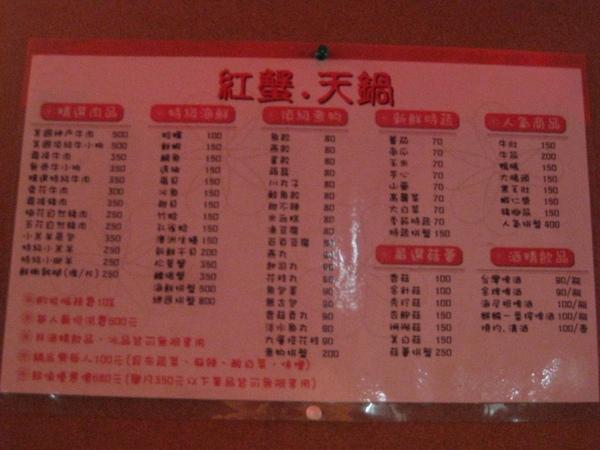 紅蟹將軍-菜單