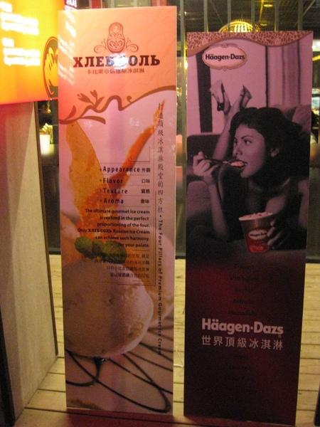紅蟹將軍-兩種冰淇淋