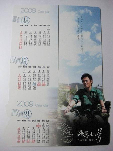 海角七號桌曆-阿嘉