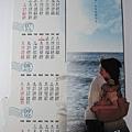 海角七號桌曆-阿嘉和友子相擁