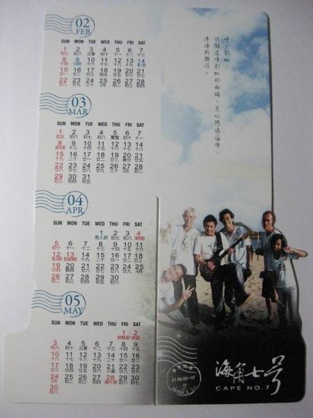 海角七號桌曆-樂團成員