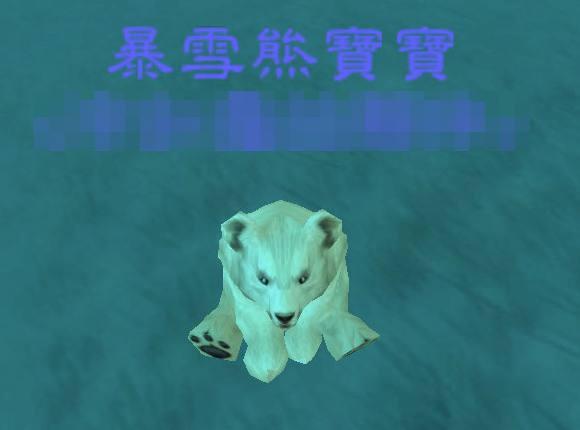 暴雪熊寶寶!