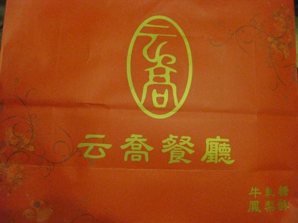 云喬餐廳-紙袋