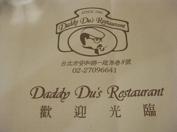 Daddy Du's-餐紙