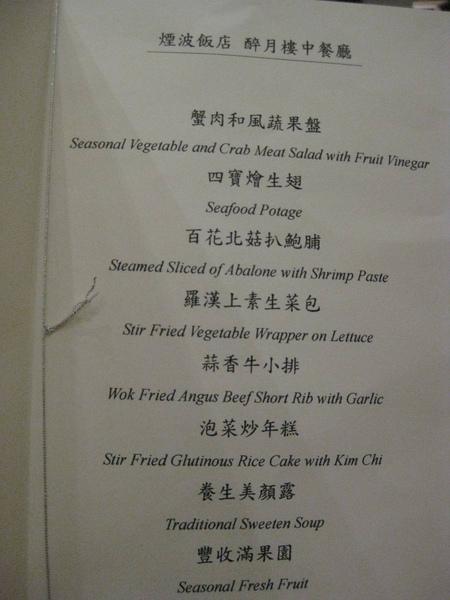今晚的菜單