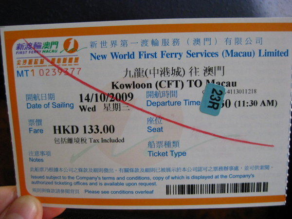 往澳門的新渡輪船票