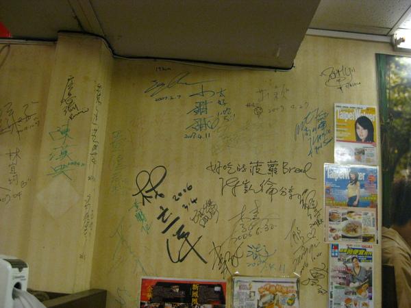 牆上有很多明星簽名