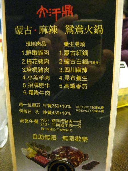 大汗鼎menu