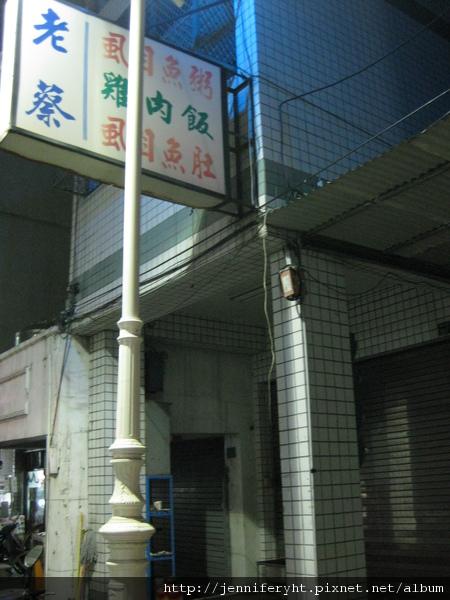 瀨南街的老蔡虱目魚粥