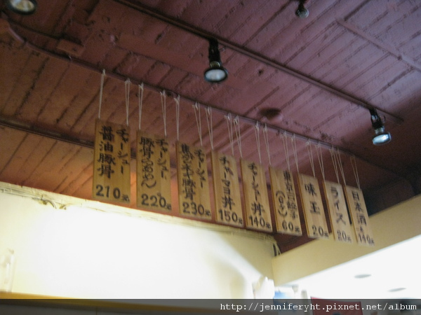 樂麵屋MENU