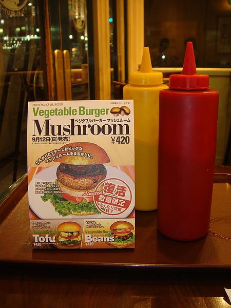 超大香菇漢堡